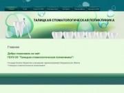 Талицкая стоматологическая поликлиника
