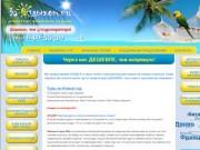 Агентство пляжного отдыха ЗаОтдыхом.РУ, пляжный отдых, отдых на море