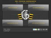 ООО Стратегия безопасности | Ваш путь в безопасное будущее, Челябинск