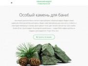 Купить сибирский жадеит в Санкт-Петербурге — скидка 30%