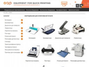 Оборудование для оперативной печати в Нижнем Новгороде- купить в Нижнем Новгороде