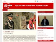 Судакская городская организация КПУ