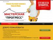 Ремонт бытовой техники и электроники в г. Нарьян-Маре.