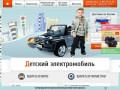 Наша компания занимается продажей детских электромобилей. (Россия, Московская область, Москва)