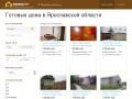 FromCity.ru — портал по продаже участков с домами (Россия, Ярославская область, Ярославль)