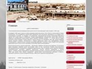 Музей города Сенгилей | Официальный сайт музея