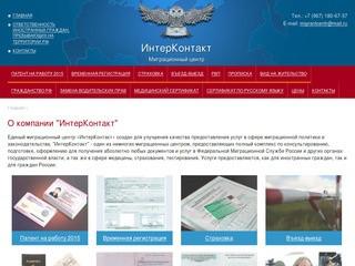 ИнтерКонтакт - миграционный центр (Россия, Московская область, Москва)
