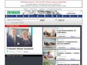 Газета Печенга. Печенгский район. Новости и свежая информация