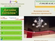 """Натяжные потолки """"Дизайн потолок"""" в городе Карталы"""