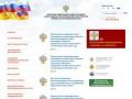 Роспотребнадзор - Управление Федеральной службы по надзору в сфере защиты прав потребителей и благополучия человека по Краснодарскому краю