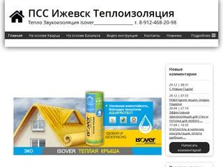 Теплоизоляционные материалы из минеральной ваты на основе кварца и базальта, марки Isover (Россия, Удмуртия, Ижевск)