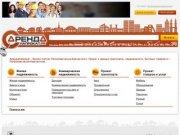 Аренда жилья в Петропавловске-Камчатском. Прокат машин в г Петропавловске