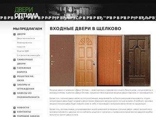 стальные двери в городе щелково московской области