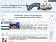 Отдел культуры, молодежи и спорта администрации Гороховецкого района