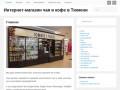 Интернет-магазин чая, кофе и специй в Тюмени