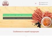 Старооскольский мясокомбинат | Качественные мясные закуски