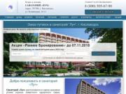 Санаторий «Луч» Кисловодск официальный сайт Единой Службы Бронирования