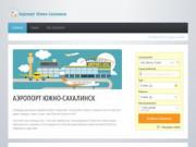 Аэропорт Южно-Сахалинск Хомутово (UUS) - продажа дешевых авиабилетов