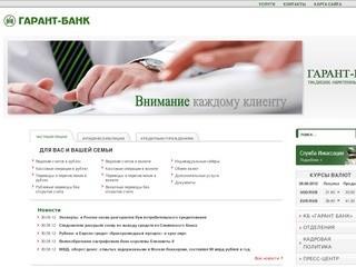КБ «Гарант-банк»