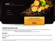 FASTFeed - служба доставки еду из кафе и ресторанов г. Серпухова