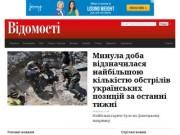 Vidomosti-ua.com