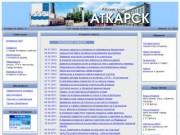 Atkarsk.com