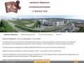Прописка в Мурманске, регистрация в Мурманске (Россия, Мурманская область, Мурманск)