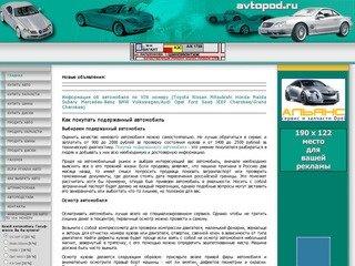 Продам запчасти б у куплю шины запчасти продать диски купить авто объявления в Подольске
