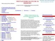 Металлоискатели в Ишиме купить продажа металлоискатель цена металлодетекторы