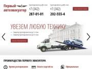 Первый эвакуатор - услуги автоэвакуатора в Перми
