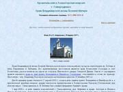 Храм Владимирской иконы Божией Матери