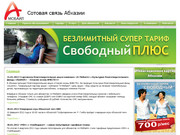 """A-mobile"" - сотовая связь Абхазии"