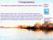 Северодвинск - город, в котором я родилась