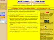 """""""Двинское подворье"""" - торговая сеть - магазины Северодвинска"""
