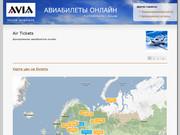 AVIA - Air Tickets (авиабилеты онлайн в Архангельской области)