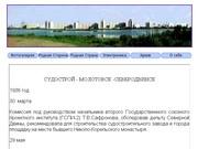 Судострой-Молотовск-Северодвинск (А. Бобрецов)