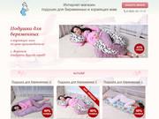 Подушки для беременных и кормящих мам. (Россия, Воронежская область, Воронеж)