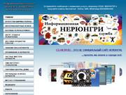 Городская Информационная Служба Нерюнгри «НЕСПИ»