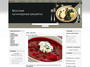 Вкусный сайт (клёвые рецепты на новом кулинарном сайте)