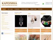 «Каролина» — магазин недорогой бижутерии и аксессуаров в Хабаровске