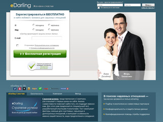 eDarling – для тех, кто ищет надежные отношения!