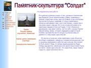 """Памятник-скульптура """"Солдат"""" - сайт Павловой Лианны"""