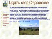 """""""Церкви села Строевское"""" - сайт Зысь Виктории"""