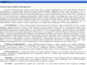 Сайт Фролова Игоря