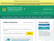 Федеральная служба судебных приставов (ФССП России)