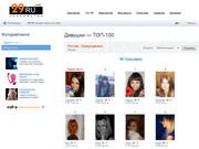 Лучшие девушки Вашего города (Рейтинг ТОП-100 самых красивых девушек) от 29ru.net в партнёрстве с крупнейшим сервисом знакомств и общения Mamba (БЕСПЛАТНО) с фото