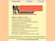 """Магазин ТЦ """"Книжный"""""""