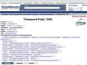 ОАО «Северный Рейд» (Северодвинск) на Korabel.ru