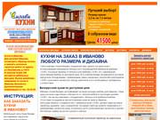 Кухни Визави — кухни на заказ в Иваново