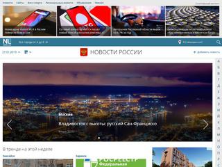Календарь новостей в Ханты-Мансийске и других городах региона на оперативном информационно-новостном портале NEWs-LIFE.ru (все региональные новости, события, факты, происшествия в одном месте)